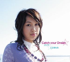Catch Your Dream single