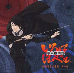 Bakumatsu OST 1