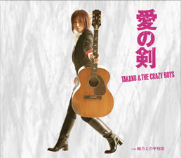 Bakumatsu ED single