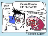 Sample from Stupid Sakura Project (in original Russian format)