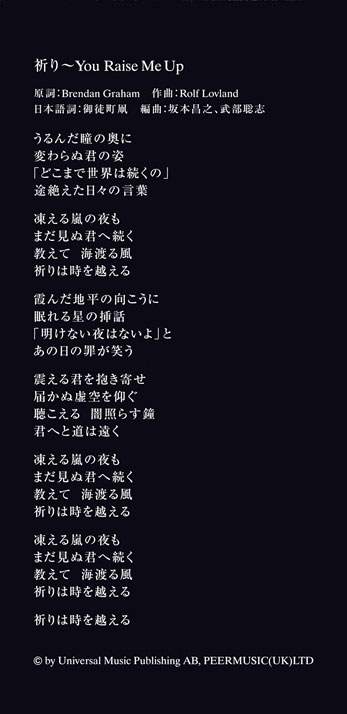 Romeo x Juliet Official OP Lyrics